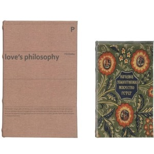 """MDF & Canvas Book Storage Boxes, Set of 2 """"Love's Philosophy"""""""
